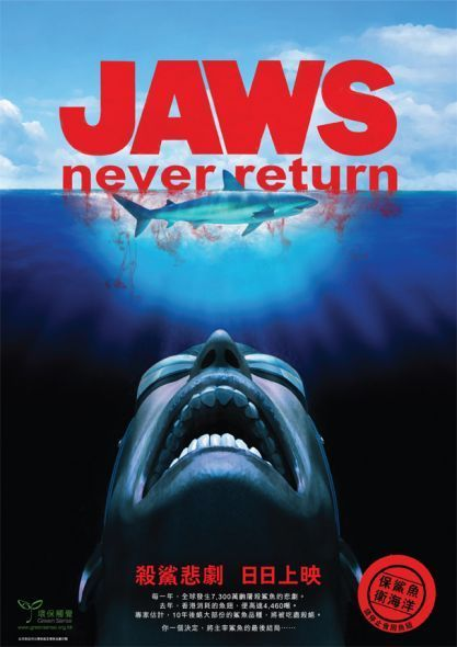 jaws_never_return_poster.preview
